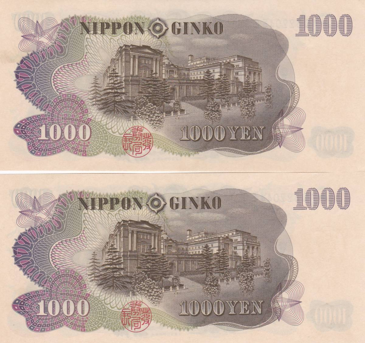 ●●☆伊藤博文1000円黒 連番2枚★_画像2