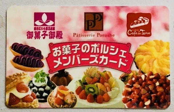 Please confectionery palace Porsche membership card click post delivery possible