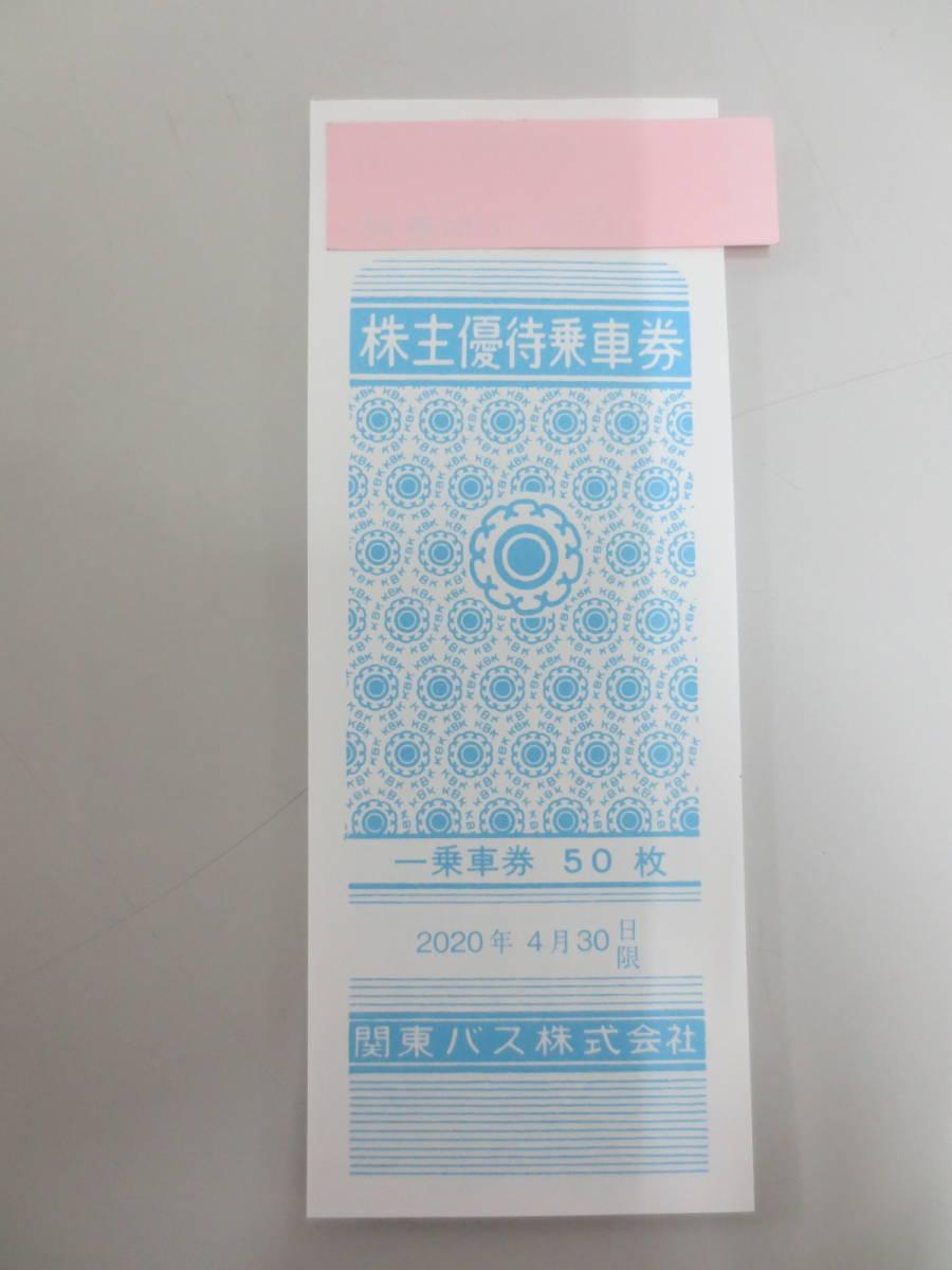 中野・杉並・西東京エリア:関東バス・株主優待乗車券1冊50/枚綴り!!