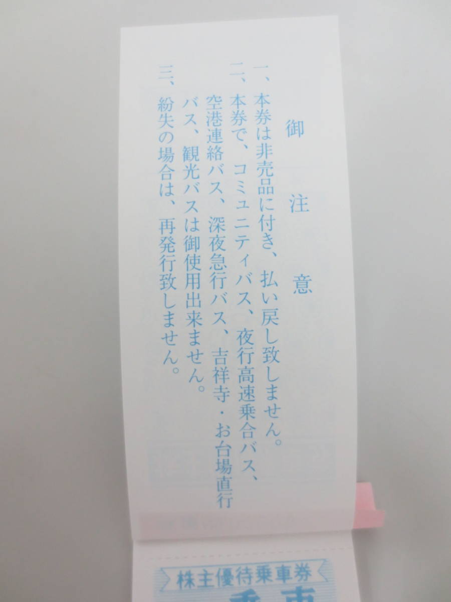 中野・杉並・西東京エリア:関東バス・株主優待乗車券1冊50/枚綴り!!_画像3