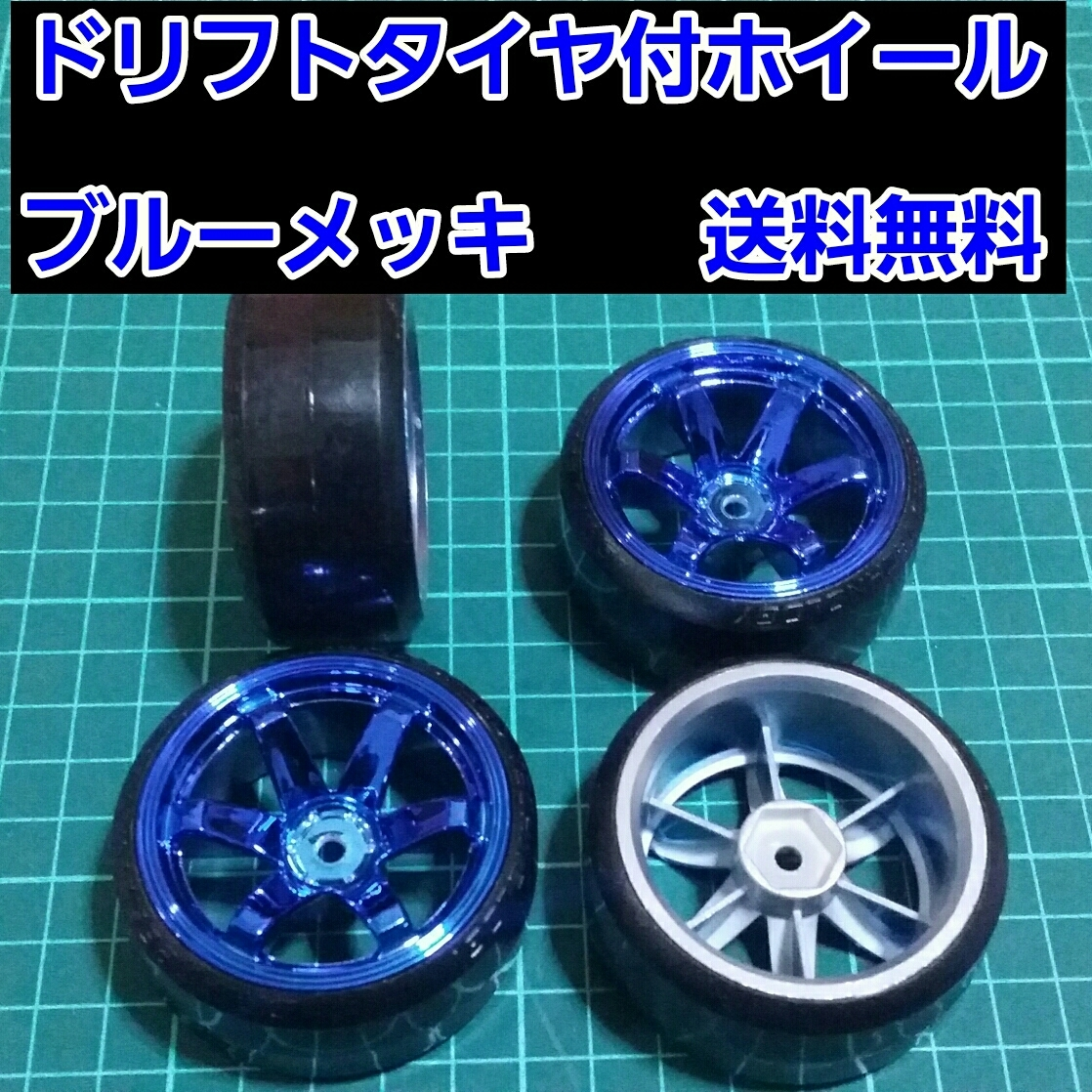 《送料無料》1/10 ドリフト タイヤ 4本 付 ホイール 新品 ブルー   ヨコモ タミヤ ラジコン ヨコモ ドリパケ タミヤ TT01 TT02
