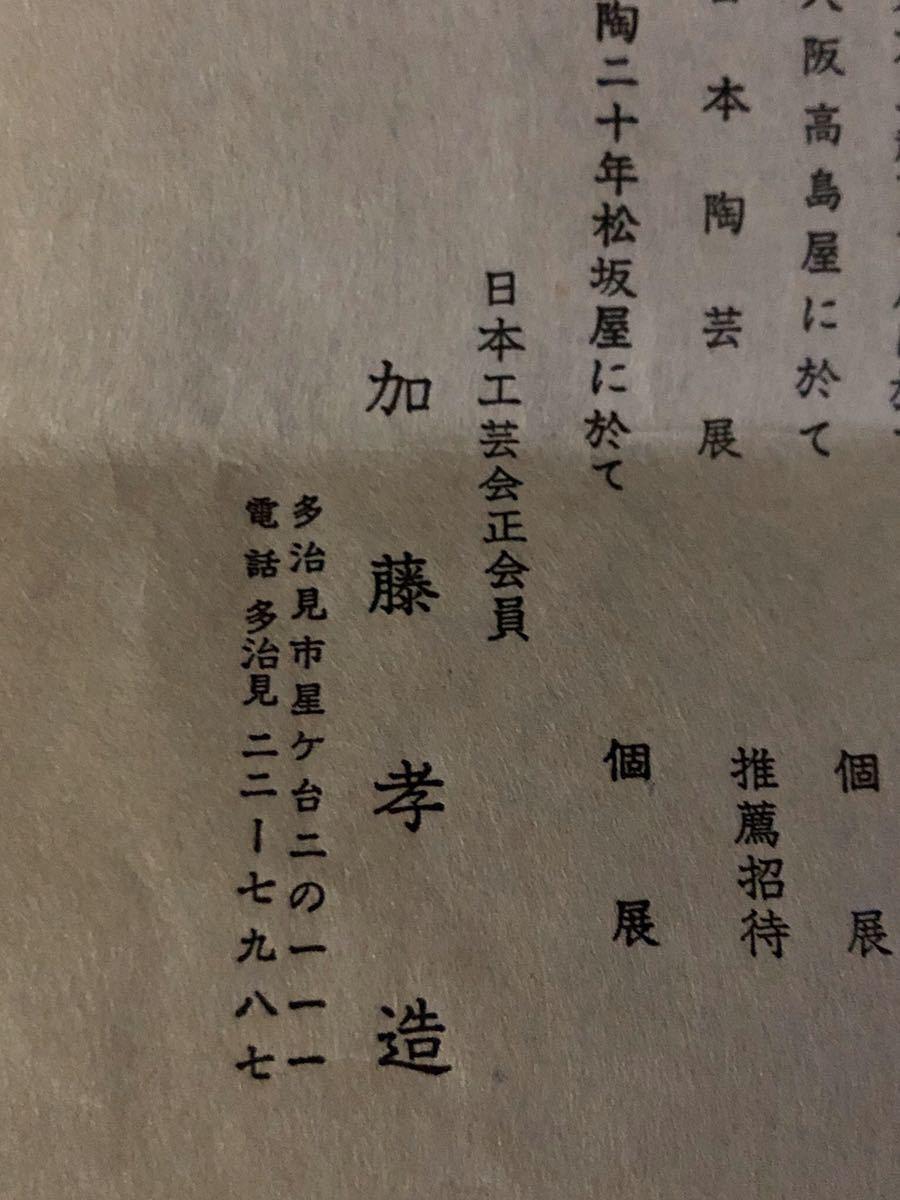人間国宝 加藤孝造作品 水指 水差し 美濃焼 志野焼_画像10