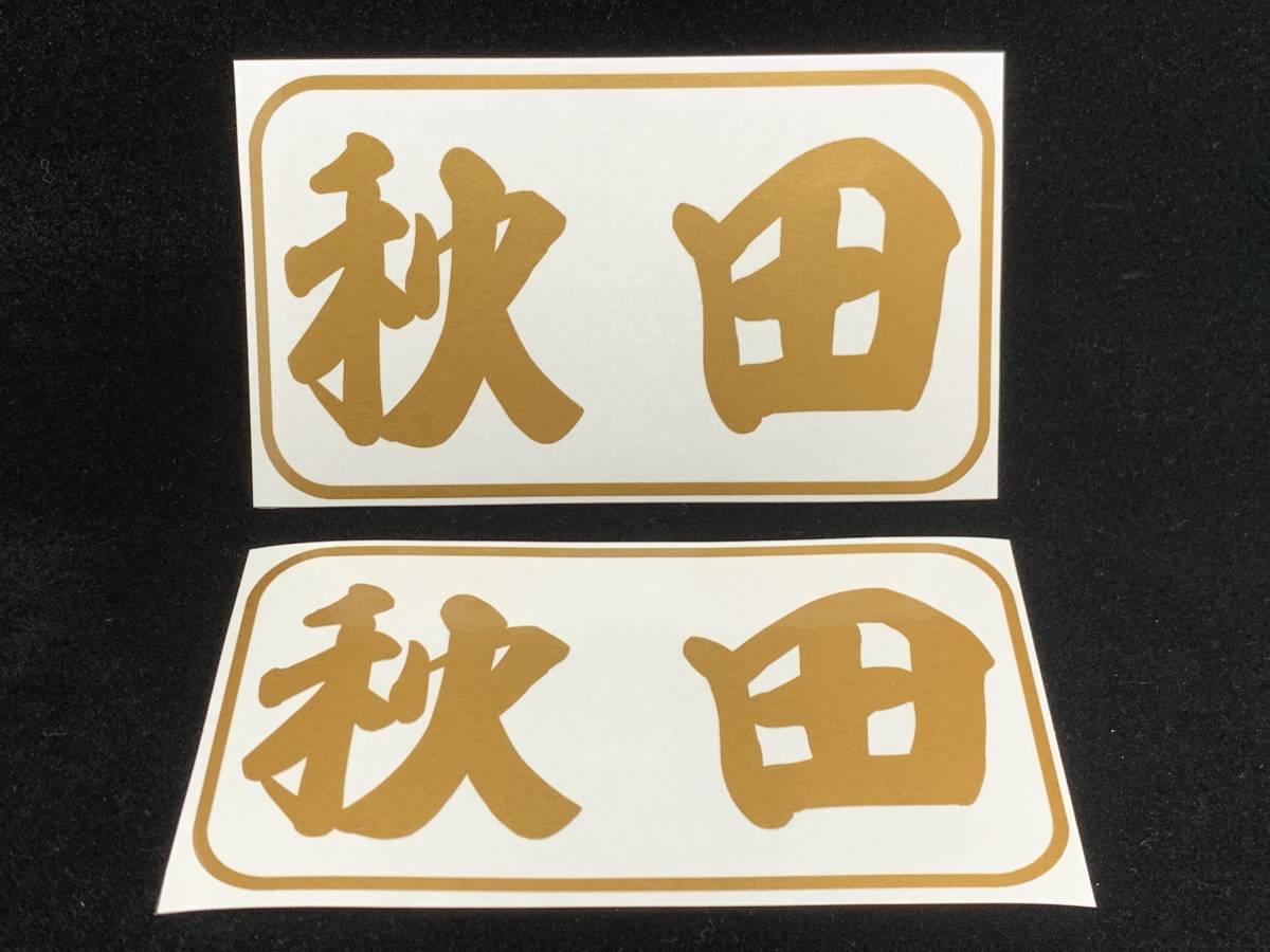 「都道府県名ステッカー 05秋田 船籍港ステッカー 色ゴールド サイズA パターンH 船 ボート ジェットスキーに」の画像1