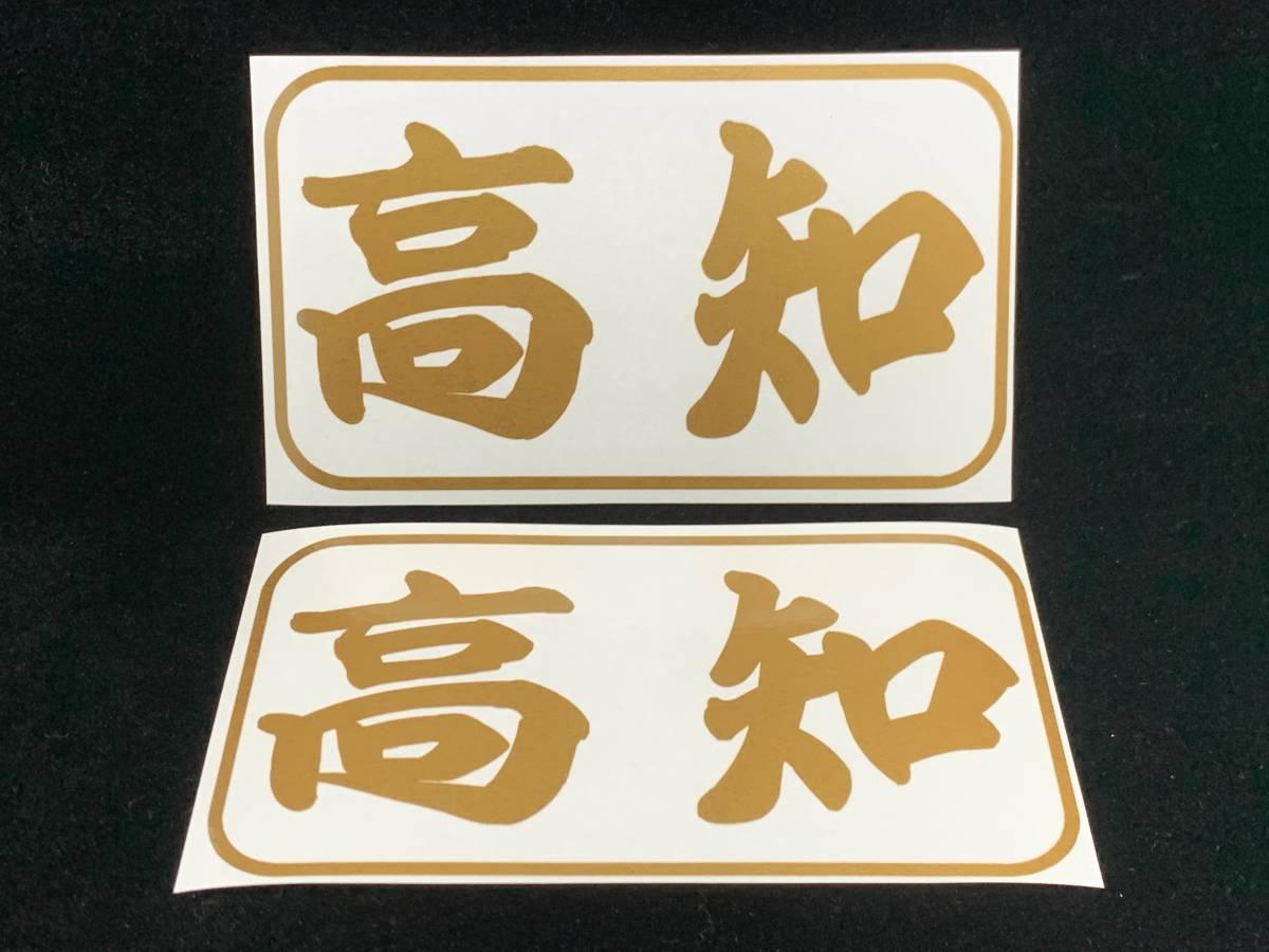 「都道府県名ステッカー 39高知 船籍港ステッカー 色ゴールド サイズA パターンH 船 ボート ジェットスキーに」の画像1