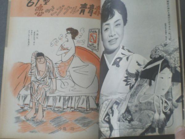 【週刊漫画TIMES(昭和36年1月11日号)】特集「'61型恋のシグナル青青赤!」等_画像2