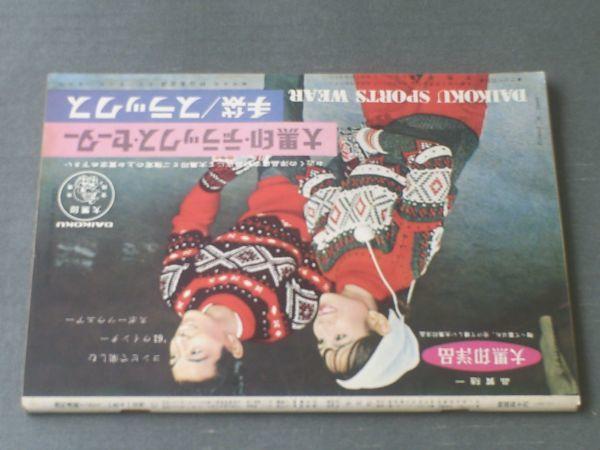【週刊漫画TIMES(昭和36年1月11日号)】特集「'61型恋のシグナル青青赤!」等_画像3
