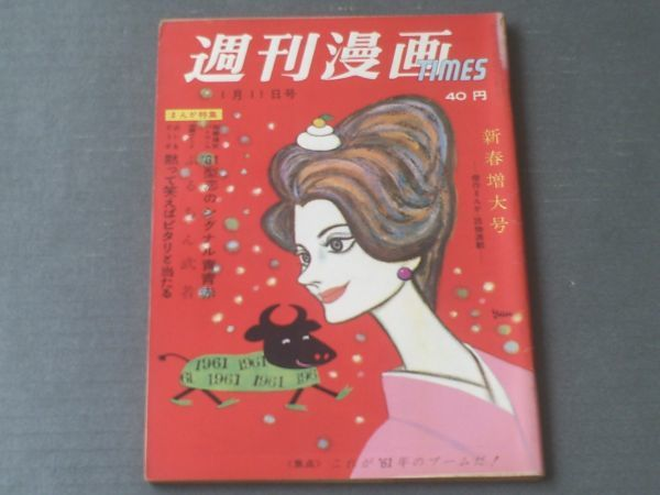 【週刊漫画TIMES(昭和36年1月11日号)】特集「'61型恋のシグナル青青赤!」等_画像1