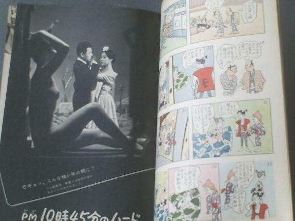 【週刊漫画TIMES(昭和36年3月1日号)】特集「セックス・ペテン師の技巧」等_画像2