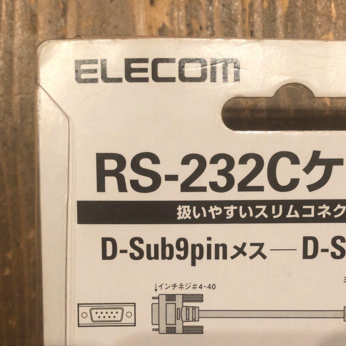 ELECOM エレコム RS-232Cケーブル 2m 新品未開封品