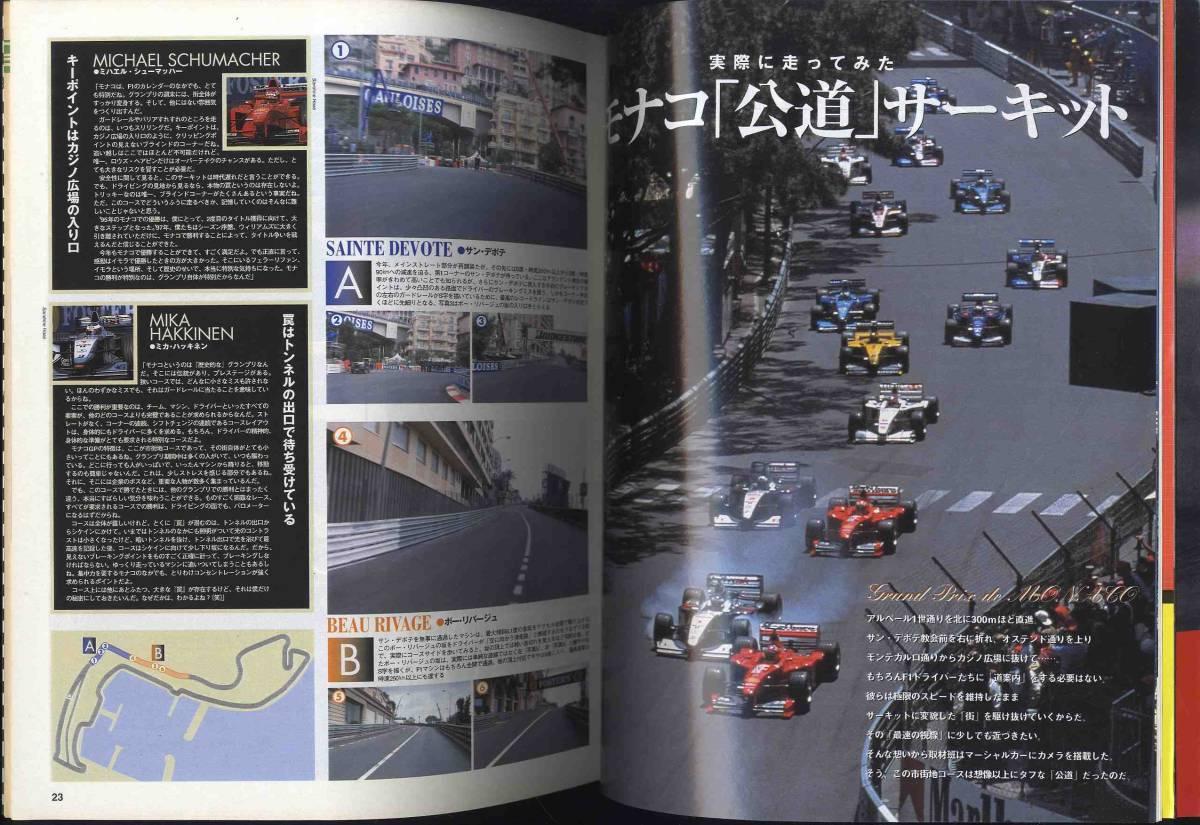 【c5956】99.7 F1グランプリ特集/モナコGPの裏側を探る、ホンダの本気、エイドリアン・ニューウィーはどこが違う?、…_画像3