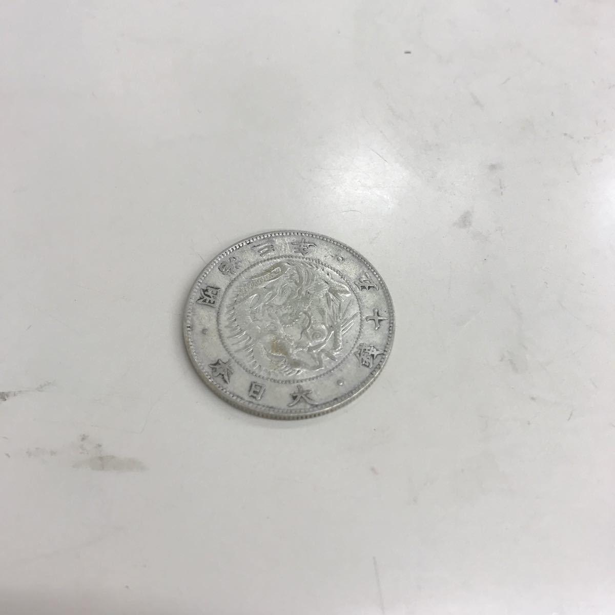 C418 【アンティーク】旭日竜大型50銭銀貨 明治3年_画像1