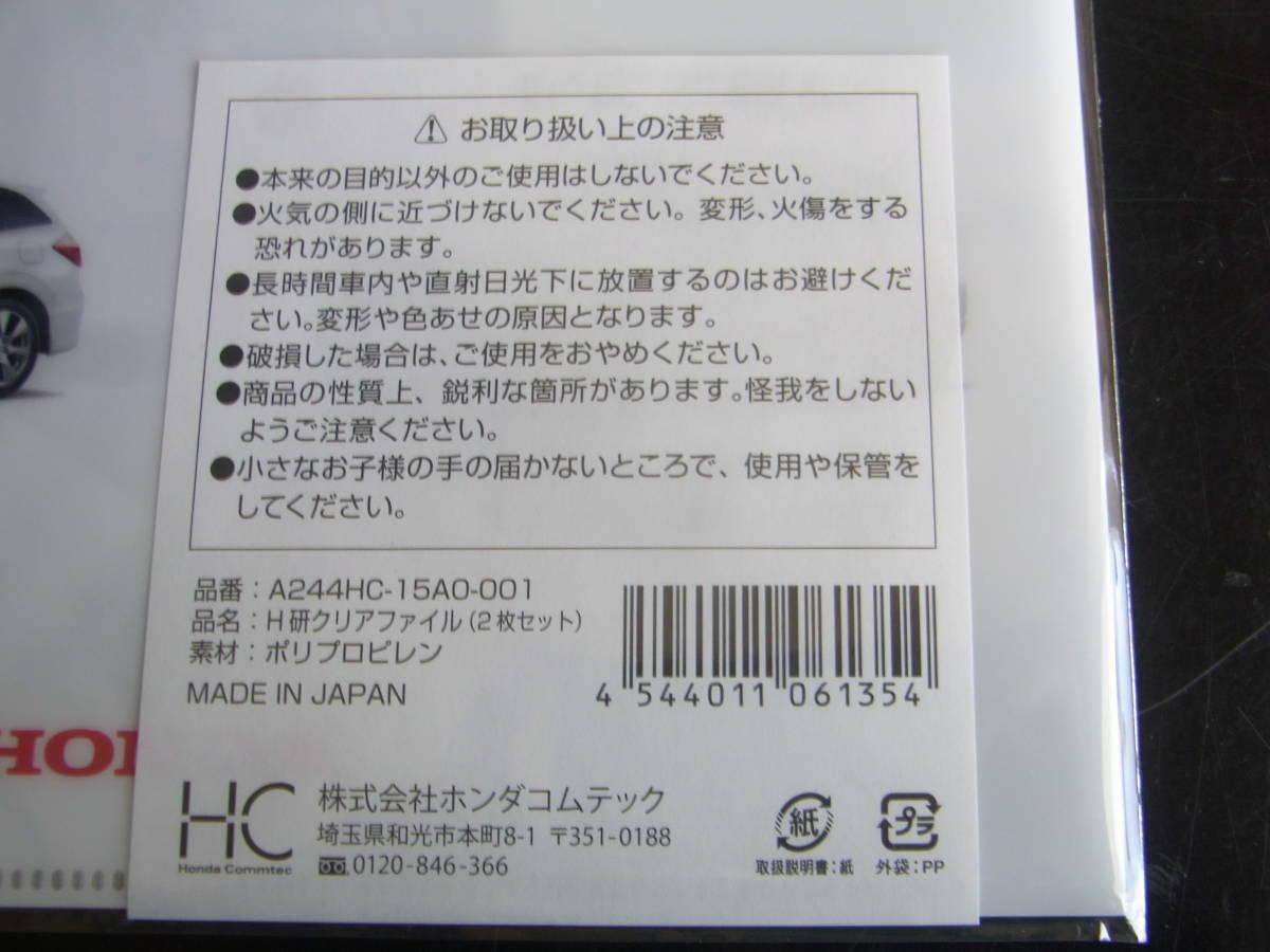 送料無料 小栗旬 クリアファイル 2枚セット ホンダ 非売品_画像5