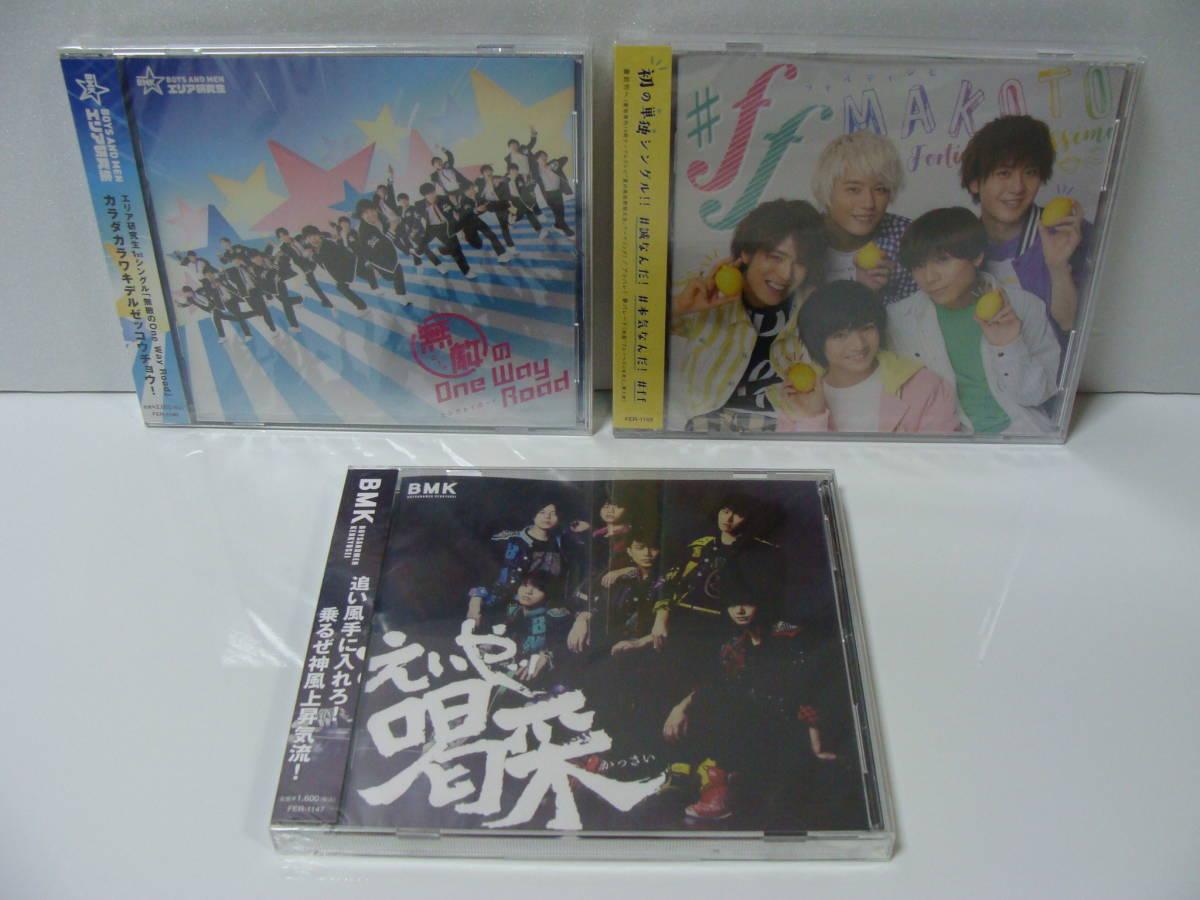 【新品未開封CD】 ボイメン 無敵のOne Way Road / えいやッ喝采 / フォルティシモ#ff 【3枚セット】_画像1