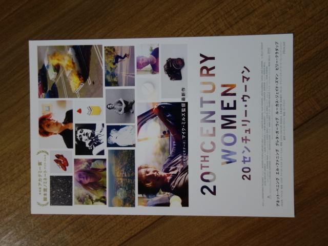 『20センチュリー・ウーマン』オリジナルポストカード 前売購入特典 アネット・ベニング エル・ファニング 非売品 映画 鑑賞券