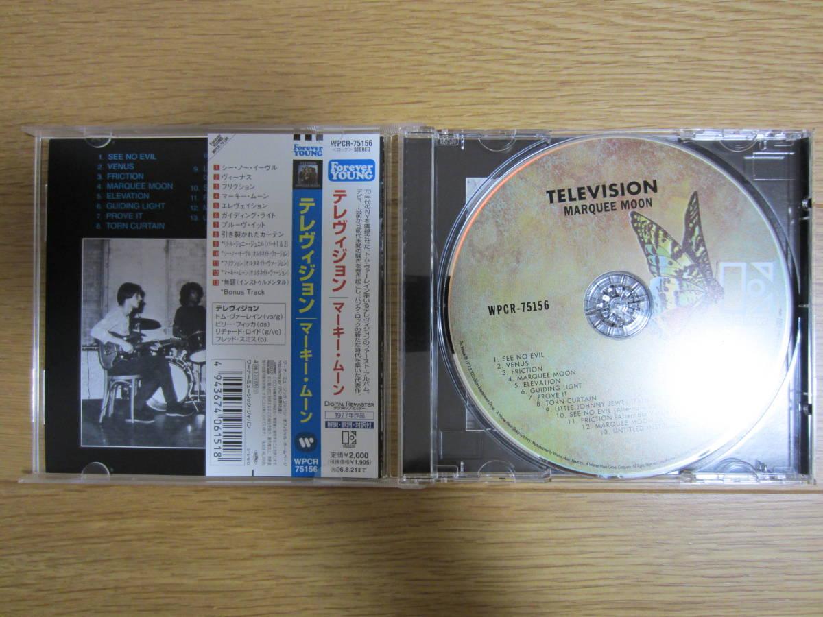 テレヴィジョン Television マーキー・ムーン Marquee Moon CD 帯付き チバユウスケ_画像3