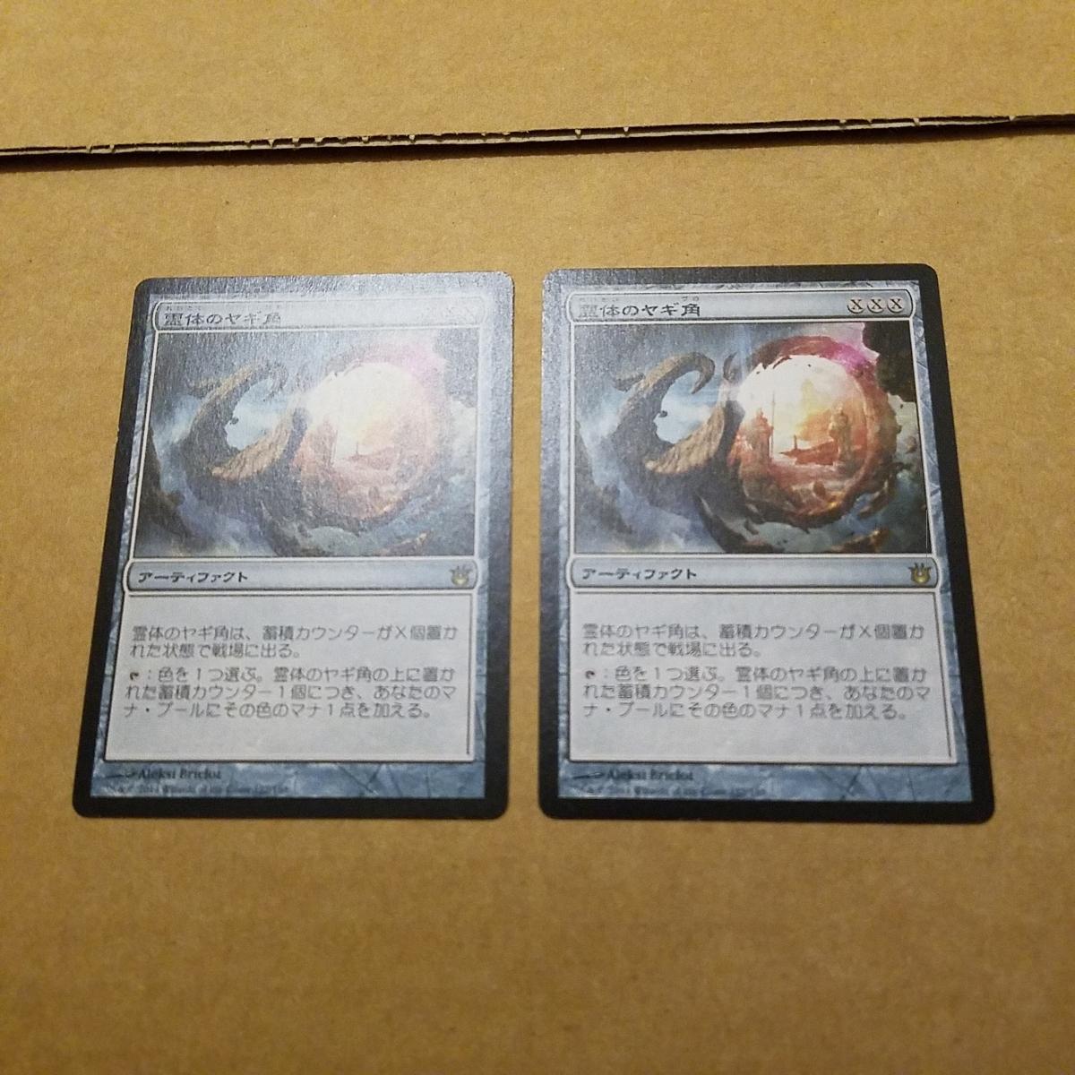mtg 霊体のヤギ角 2枚セット 日本語版_画像1