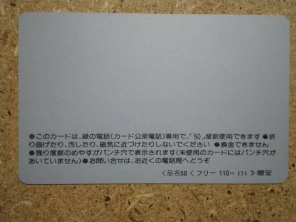 dend・110-171 電電公社 フリー&フリー 小林麻美 未使用 50度数 テレカ_画像2