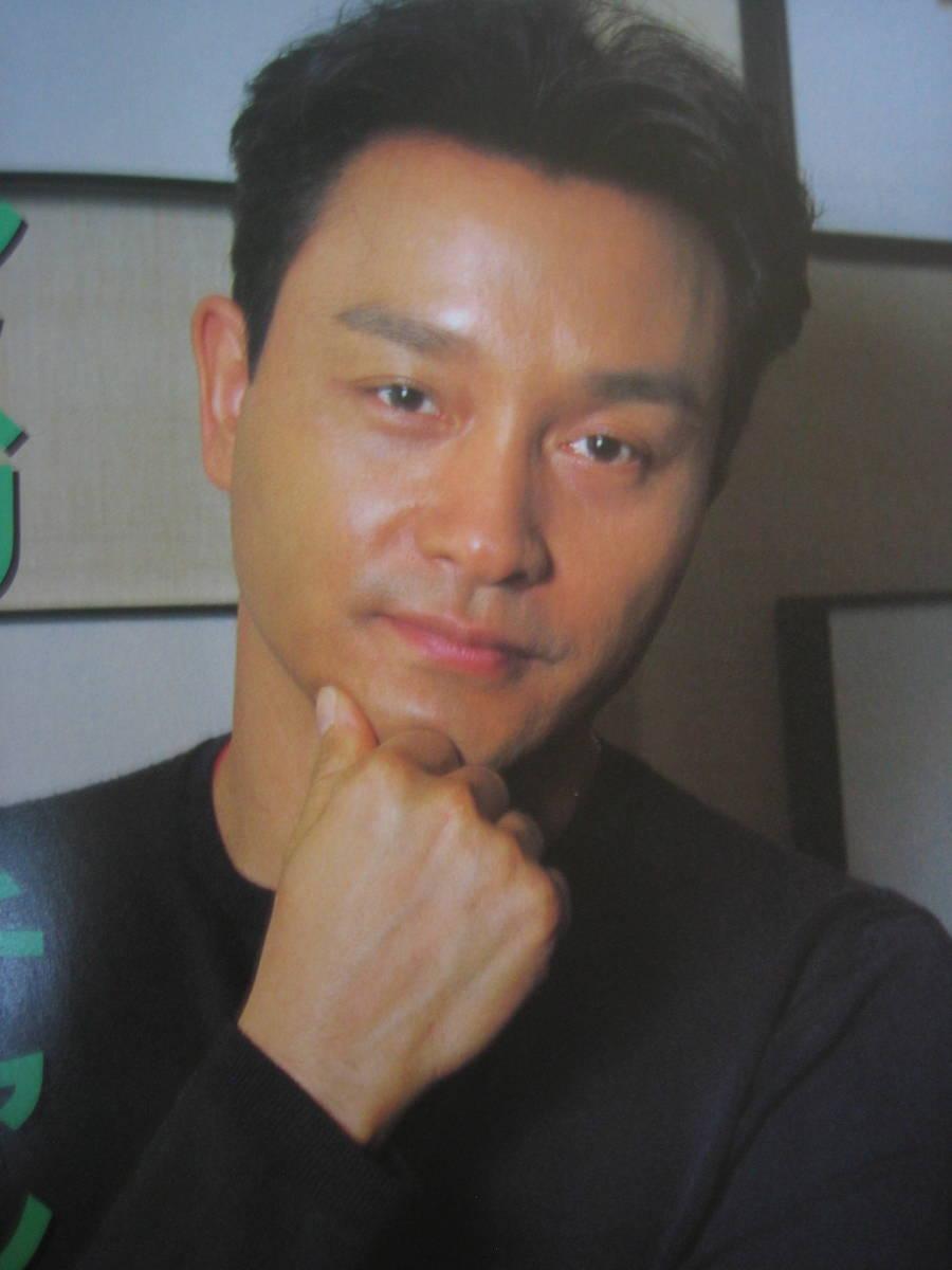 香港明星 NEW WAVE  SCREEN特編版 金城武 レスリー・チャン ジャッキー・チェン チョー・ユンファ アーロン・クォック イーギン・ツェン_画像5