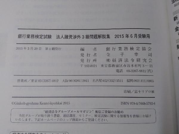 検定 銀行 業務