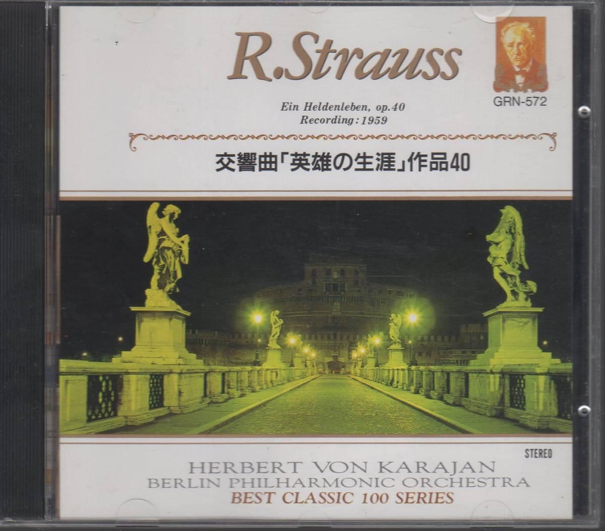 R.シュトラウス:交響詩「英雄の生涯」 作品40/ヘルベルト・フォン・カラヤン/ベルリン・フィルハーモニー管弦楽団_画像1