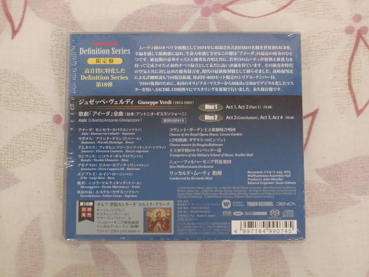【未開封新品】 SACD ヴェルディ 「アイーダ」/ ムーティ ハイブリッド タワーレコード限定 廃盤_画像2