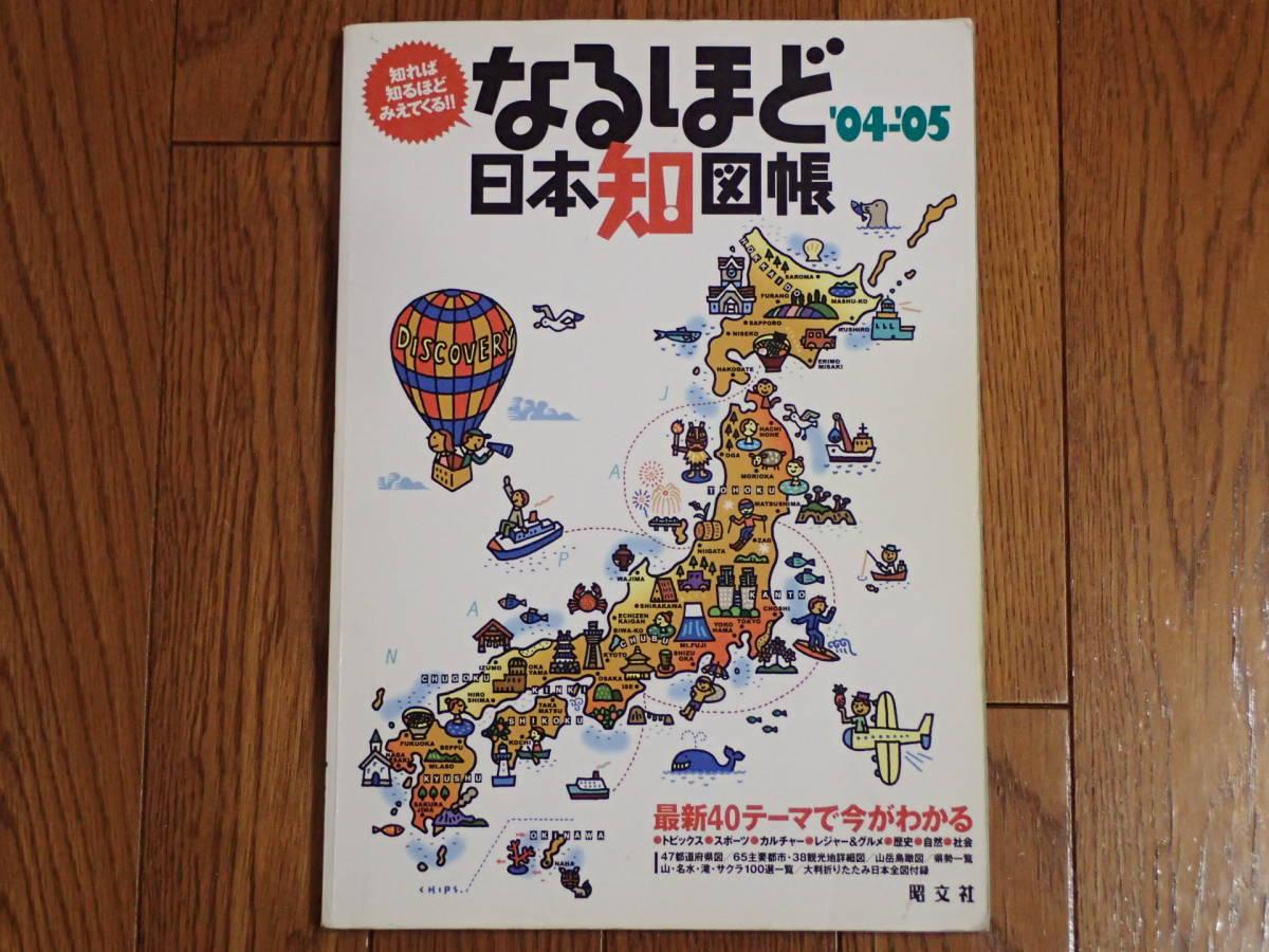 なるほど日本知図帳 '04-'05 2004年版_画像1