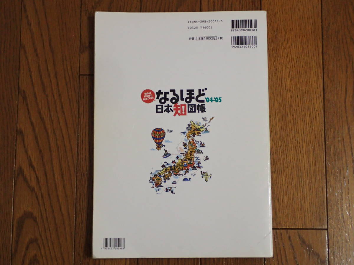 なるほど日本知図帳 '04-'05 2004年版_画像2