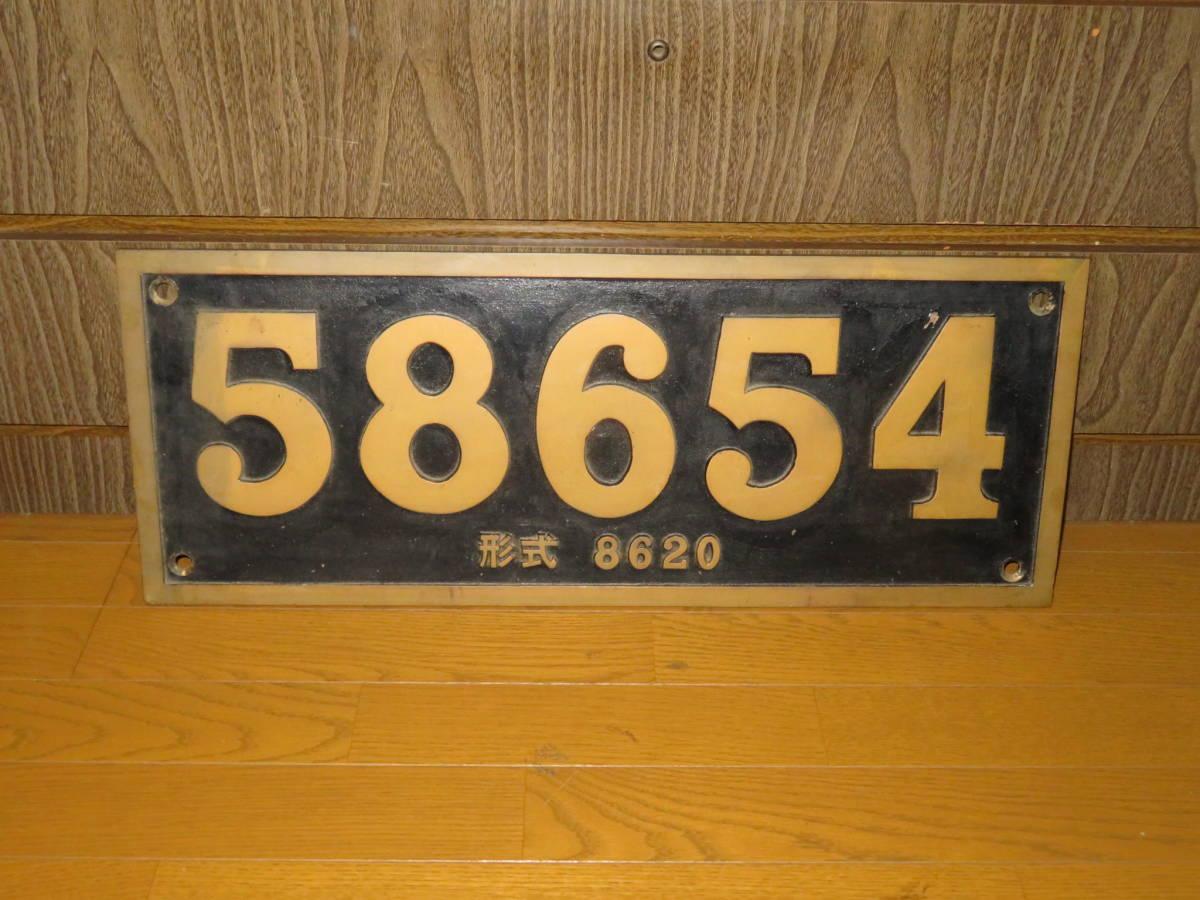 蒸気機関車ナンバープレート「58654 形式8620」