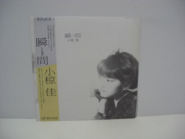◇It is the LP with the / Zone (time) at Kei Ogura / moment ◇