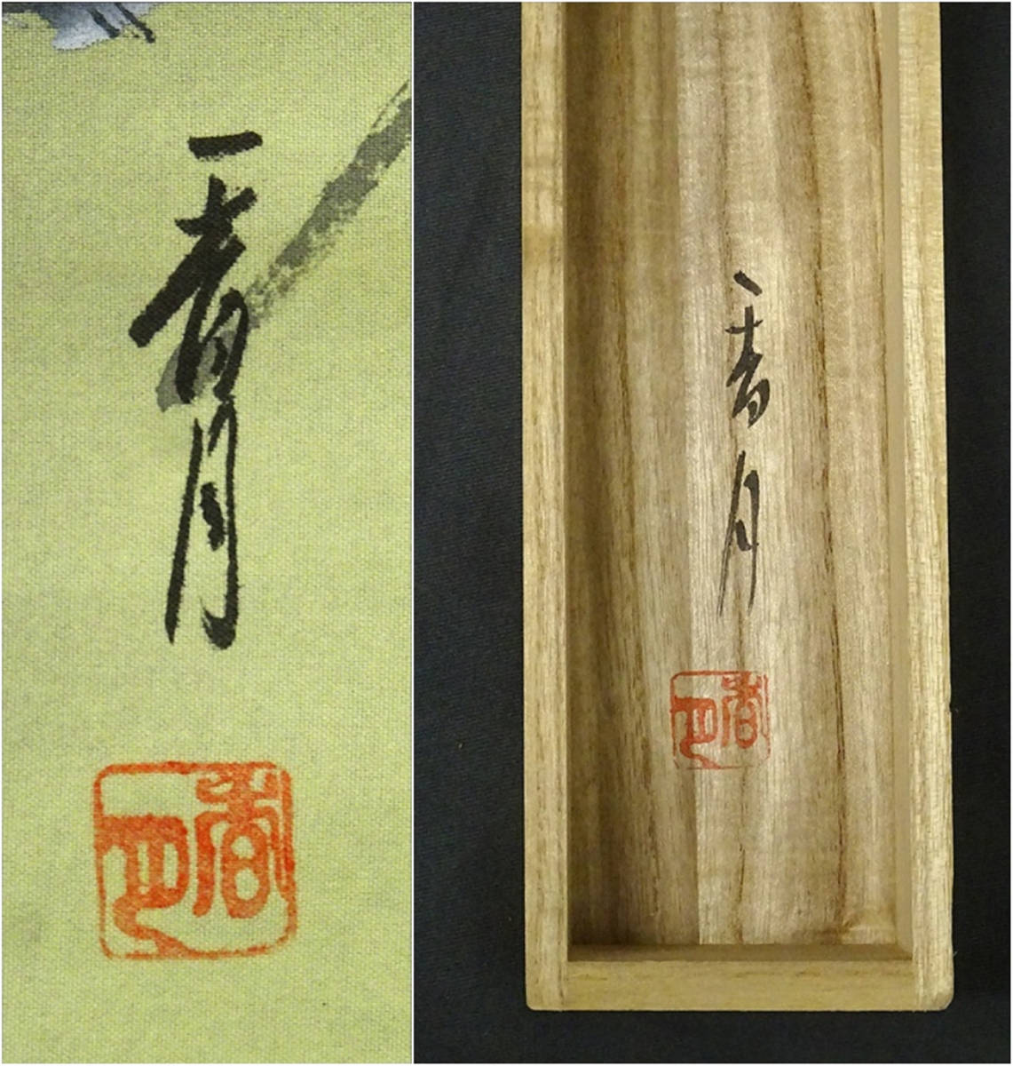 掛軸 香月『梅に鴬』絹本 共箱付 掛け軸 w061711_画像7