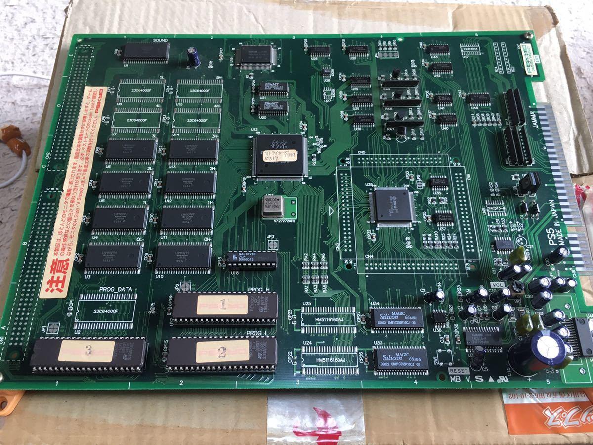 彩京/PSIKYO ストライカーズ1999 STRIKERS 基板のみ 動作確認済