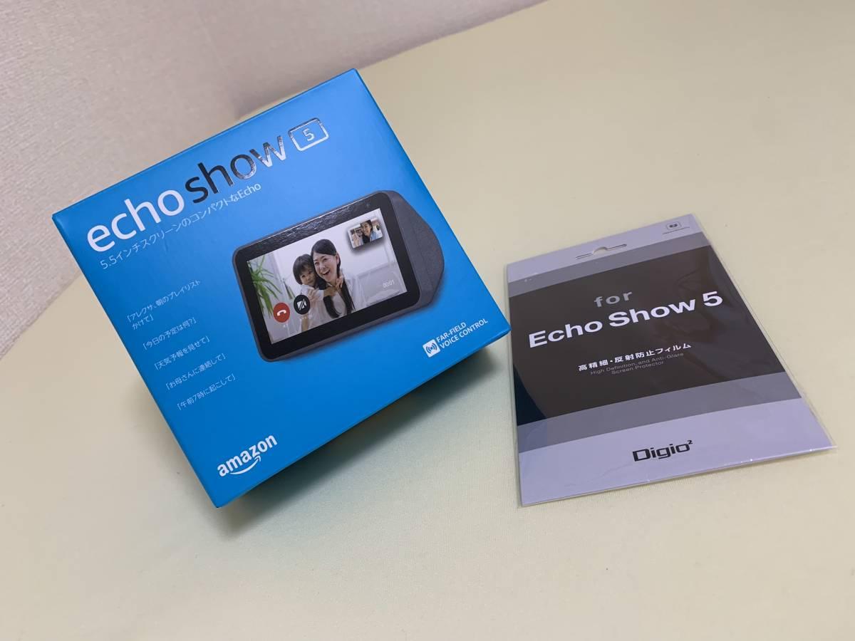 【未使用】Amazon Echo Show 5 with Alexa チャコール【液晶保護フィルム付属】