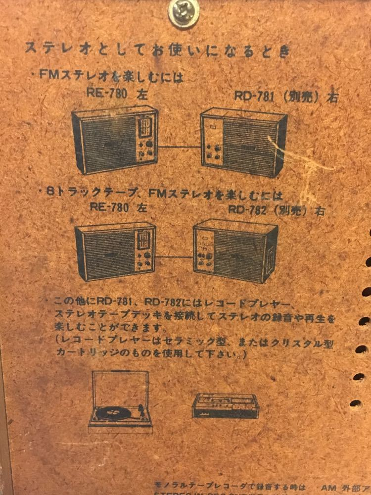9Jさ09 トランジスタラジオ ナショナル RE-780 木調デザイン 古いラジオ 昔のラジオ National FM AM 昭和レトロ アンティークラジオ_画像5