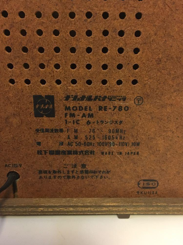 9Jさ09 トランジスタラジオ ナショナル RE-780 木調デザイン 古いラジオ 昔のラジオ National FM AM 昭和レトロ アンティークラジオ_画像7