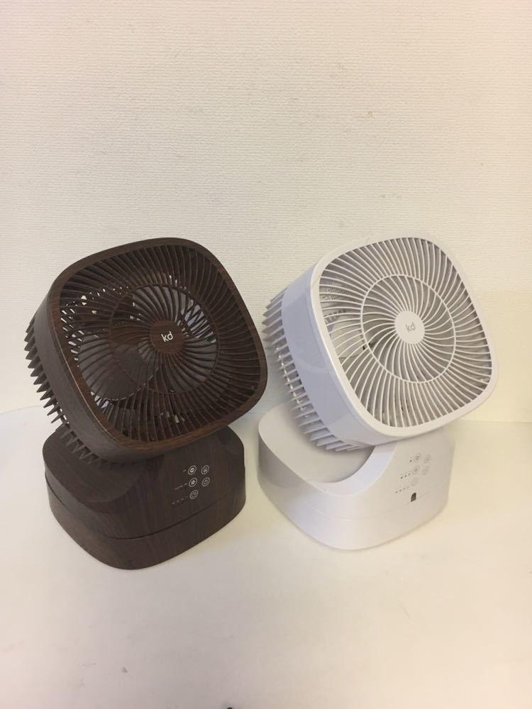1円スタート 9Jす06 サーキュレーター 2台セットまとめ売り 白 木調 暖房の効率化に 扇風機 モダンデコ SQ-001 _画像3