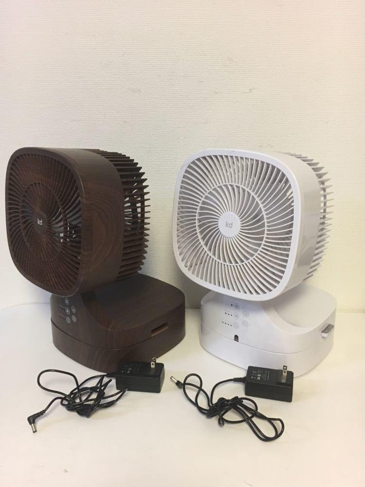 1円スタート 9Jす06 サーキュレーター 2台セットまとめ売り 白 木調 暖房の効率化に 扇風機 モダンデコ SQ-001 _画像2