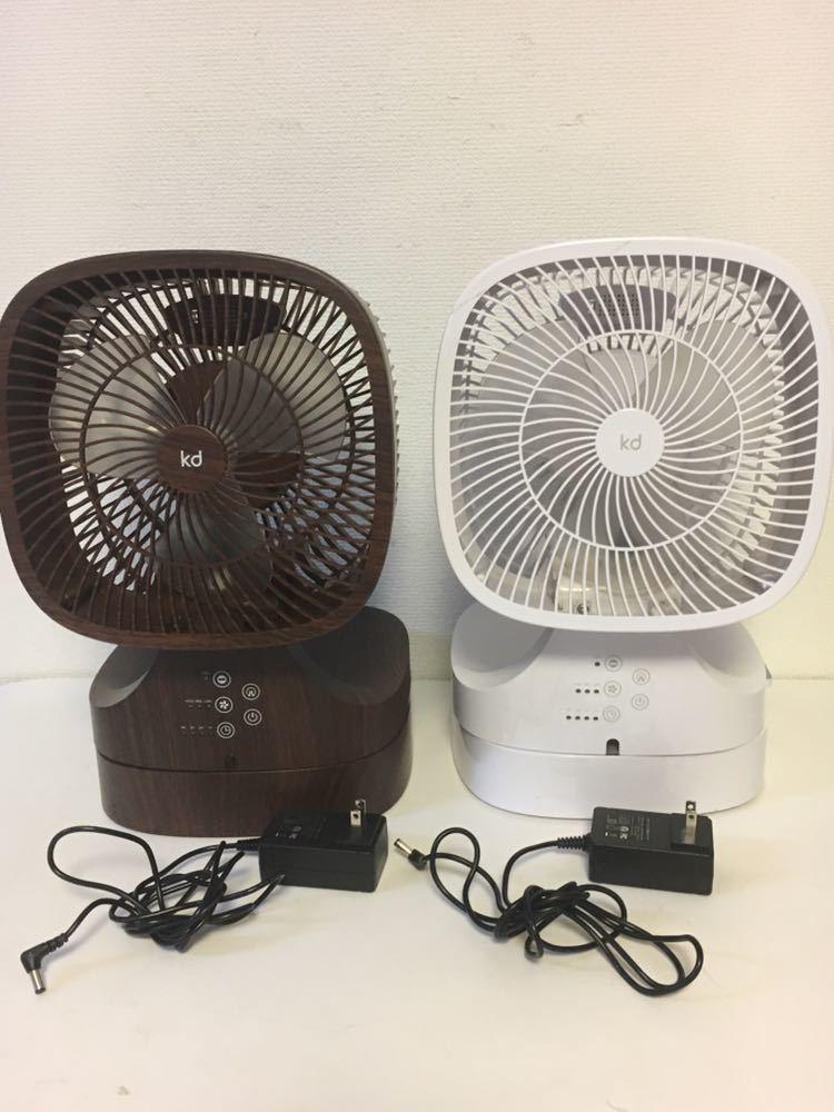1円スタート 9Jす06 サーキュレーター 2台セットまとめ売り 白 木調 暖房の効率化に 扇風機 モダンデコ SQ-001 _画像4