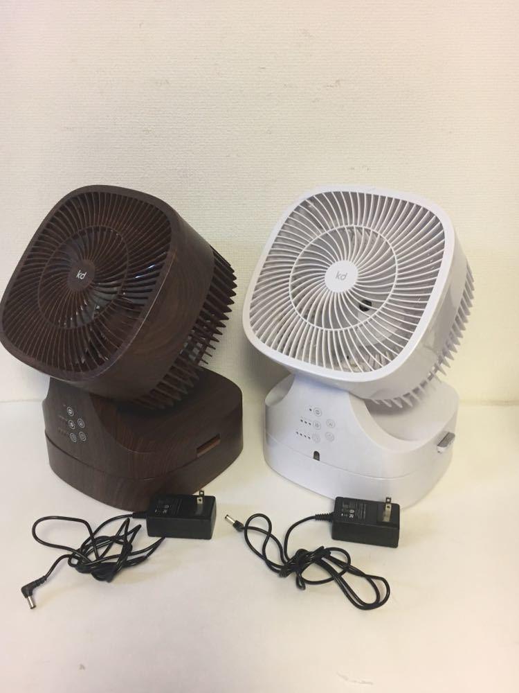 1円スタート 9Jす06 サーキュレーター 2台セットまとめ売り 白 木調 暖房の効率化に 扇風機 モダンデコ SQ-001