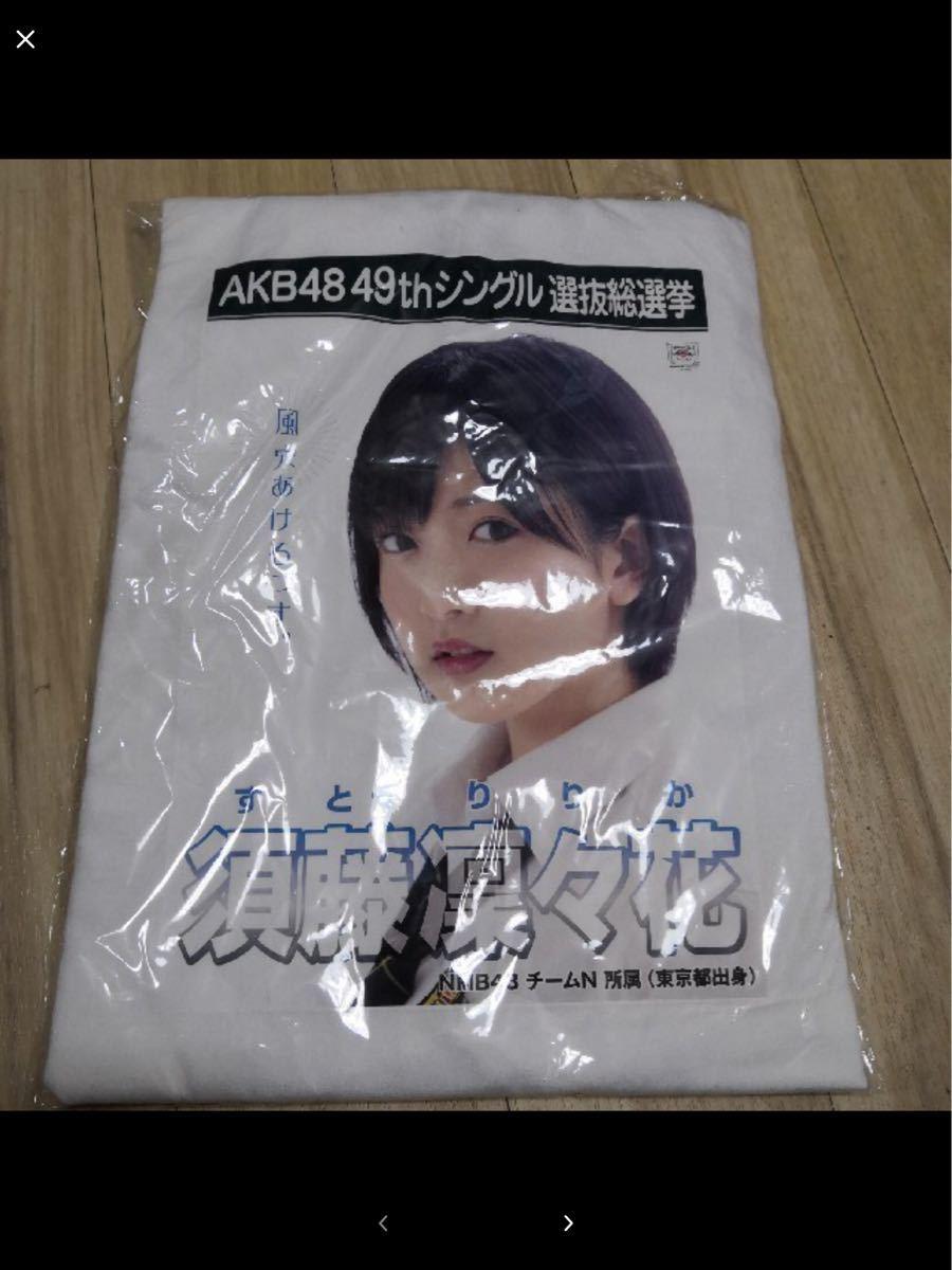 AKB48  NMB48 須藤凜々花 総選挙 名言Tシャツ 49thシングル