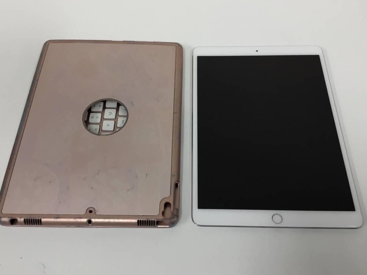 1円~ docomo 判定○ iPadPro 10.5インチ 256GB Wi-Fi+Cellular MPHH2J/A シルバー お