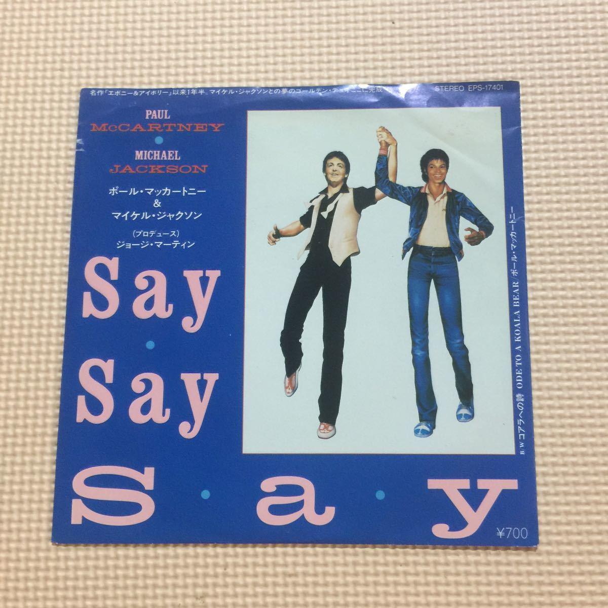ポール・マッカートニー&マイケル・ジャクソン セイ・セイ・セイ 国内盤7インチシングルレコード
