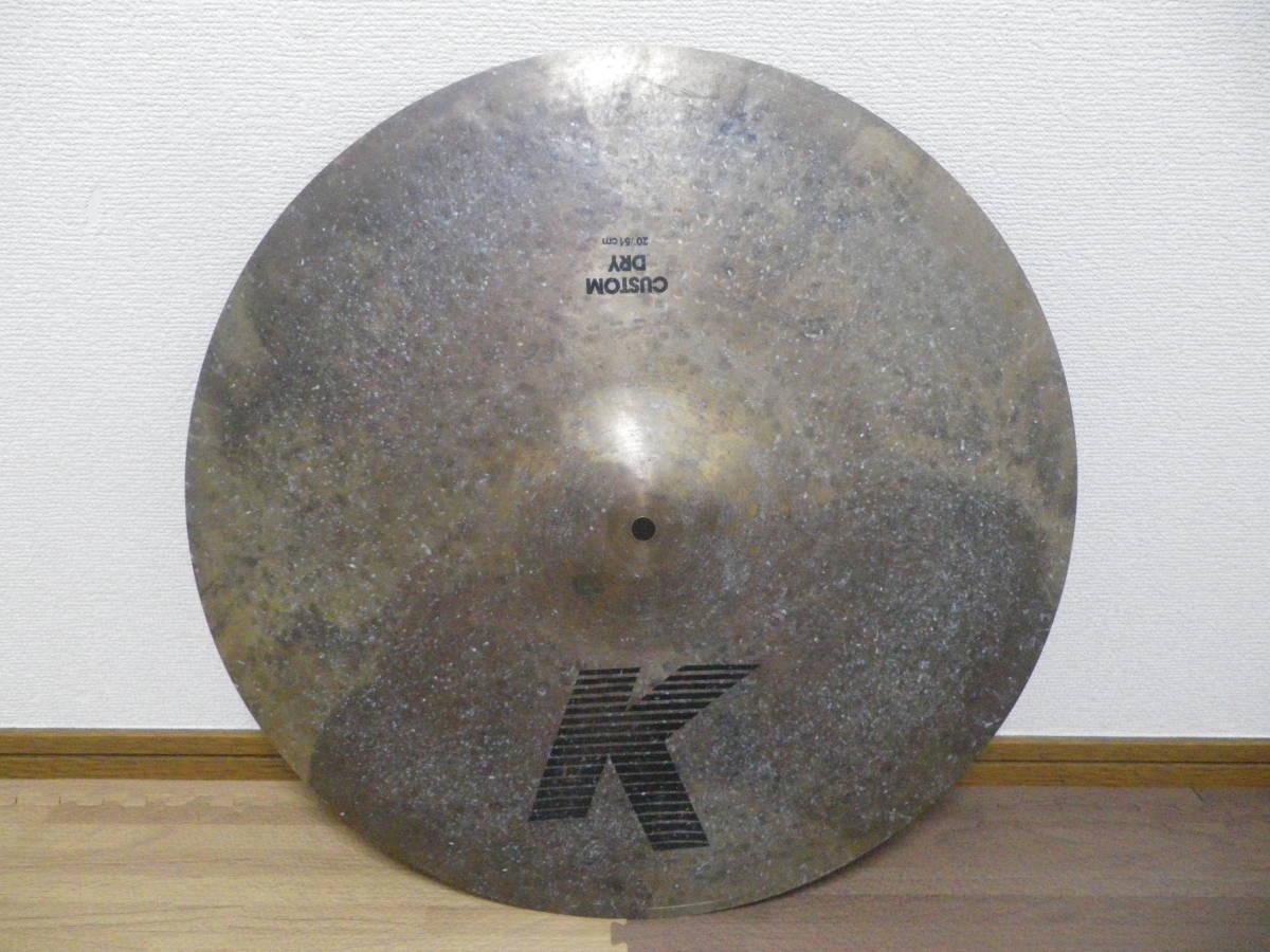 送料無料 K Zildjian CUSTOM DRY RIDE cymbal 20inch Kジルジャン カスタム ドライ ライド シンバル 20インチ ドラム pai yamaha