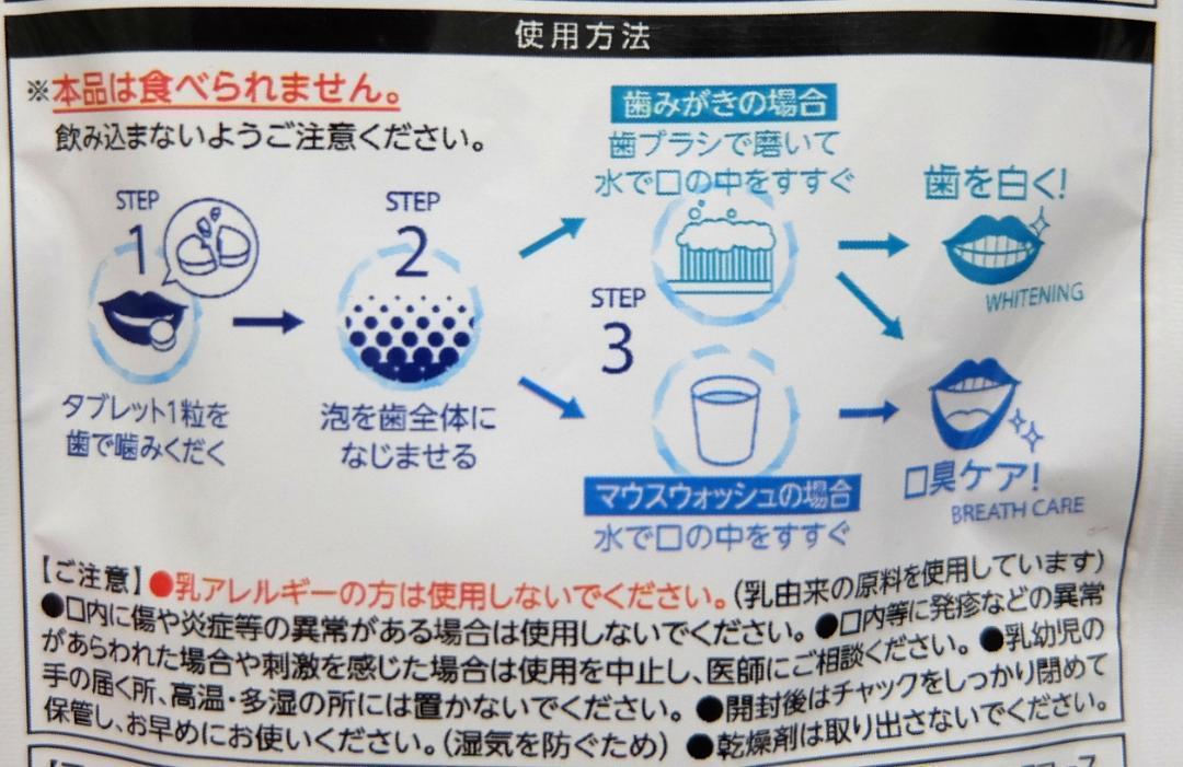 歯みがき マウスウォッシュ タブレット カミガキ 30粒×6袋 送料無料_画像3