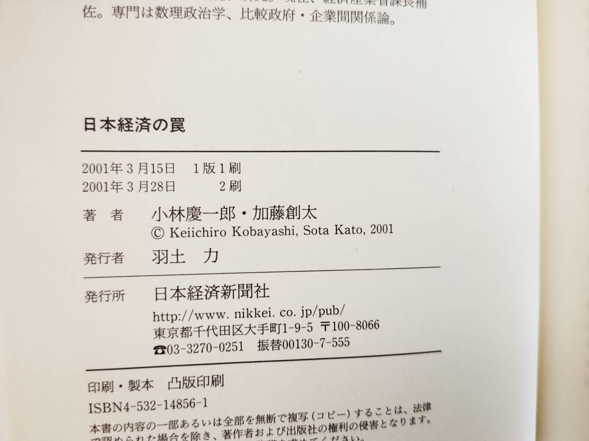 【タイトル】 日本経済の罠 【著者】 小林慶一郎 加藤創太 【出版社】 日本経済新聞社 【刊行年】 2001年 【備考】 _画像5