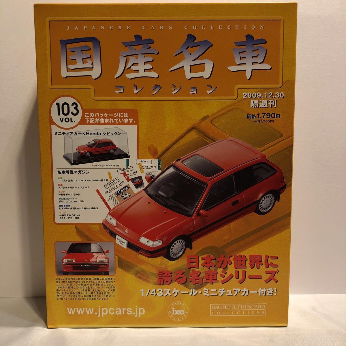 国産名車コレクション VOL.103 1/43 HONDA Civic 1987年 ホンダ シビック 赤色 レッド ミニカー モデルカー 旧車_画像1