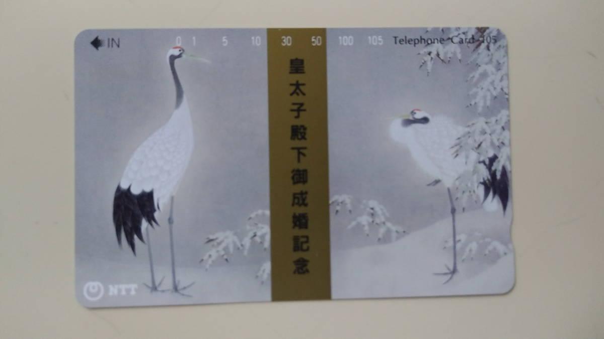 【未使用】テレホンカード(105度数)- 皇太子殿下御成婚記念_画像1