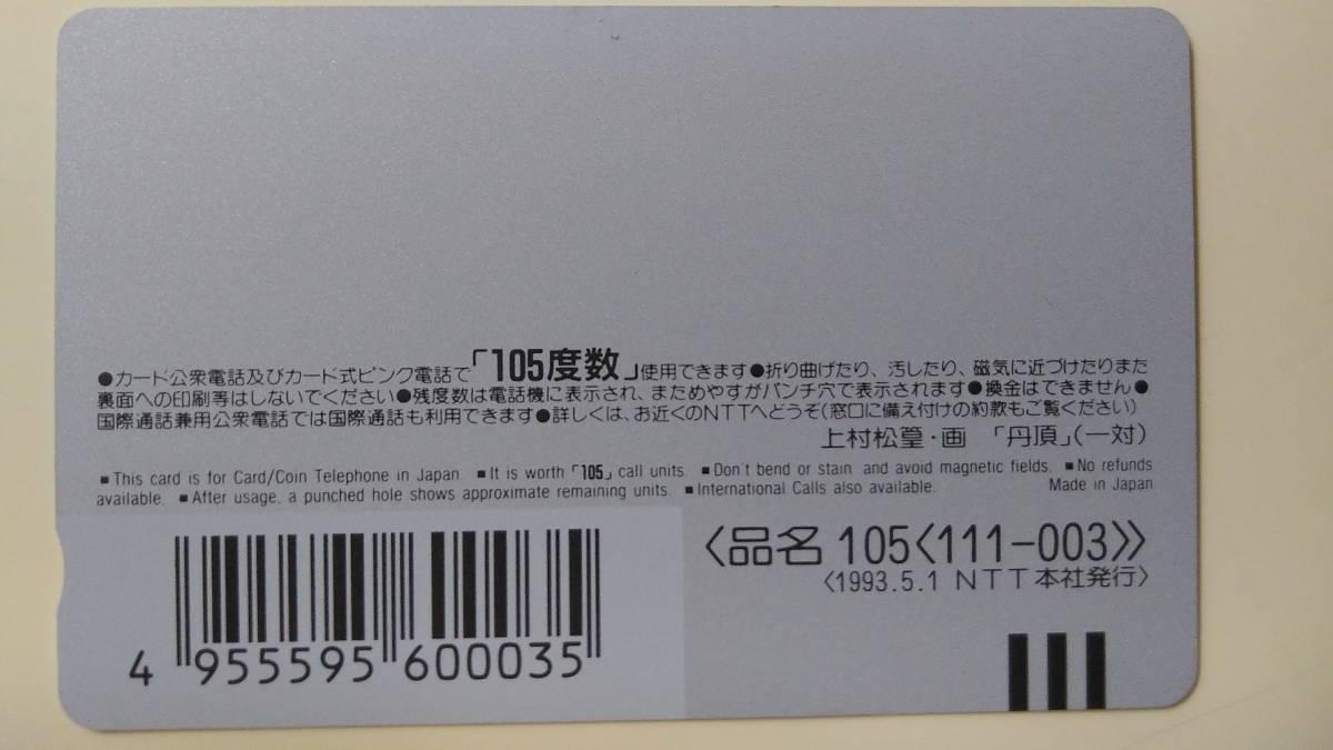【未使用】テレホンカード(105度数)- 皇太子殿下御成婚記念_画像2
