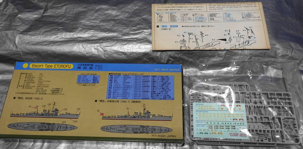 ★1/700 スカイウェーブシリーズ W21 択捉型 ピットロード 日本海軍海防艦★未組立品_画像2