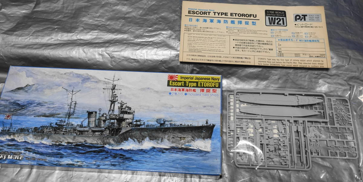 ★1/700 スカイウェーブシリーズ W21 択捉型 ピットロード 日本海軍海防艦★未組立品