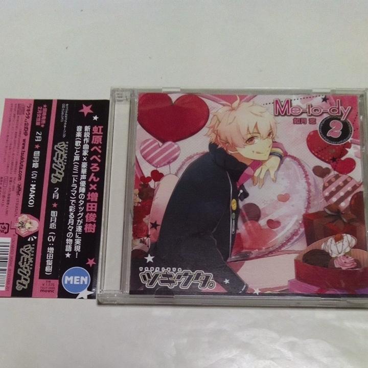 CD ツキウタ。 オリジナルキャラクターソングCDコレクション 2月 如月恋 増田俊樹 虹原べぺろん